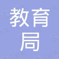 湛江经济技术开发区教育局招生办公室