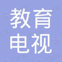 江西教育电视台工会委员会