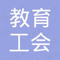 中国教育工会韩山师范学院潮州师范分院委员会