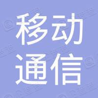 青岛移动通信工程有限公司