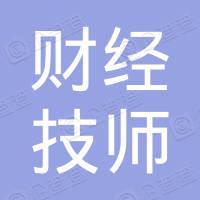 郑州财经技师学院工会委员会