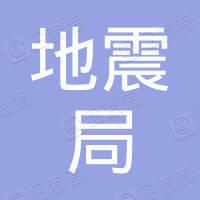 上海市地震局工會