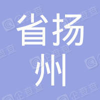 江苏省扬州旅游商贸学校工会委员会