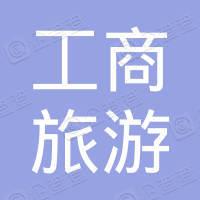 厦门工商旅游学校工会委员会