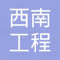 上海市西南工程学校工会委员会