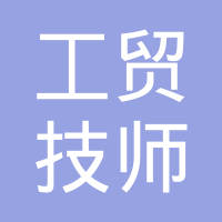 广州市工贸技师学院工会委员会