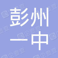 四川省彭州市第一中学碧城实验学校工会委员会