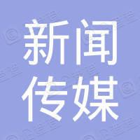 大庆新闻传媒集团