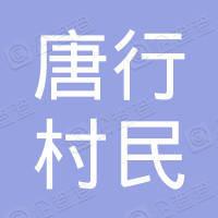 嘉定区华亭镇唐行村民委员会