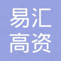 北京易汇高资讯有限公司