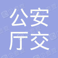 海南省公安厅交通警察总队