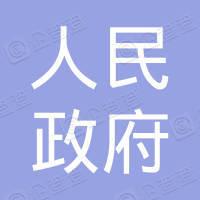 长春市人民政府国有资产监督管理委员会