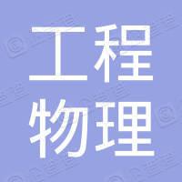 中国工程物理研究院化工材料研究所