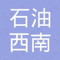 中国石油西南油气田新闻中心工会委员会