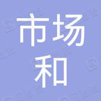 广州市花都区市场和质量监督管理局(广州市花都区工商行政管理局、广州市花都区质量技术监督局)
