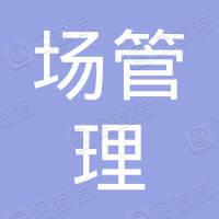 中国成都人才市场管理委员会办公室