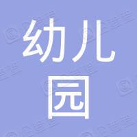 大竹县幼儿园