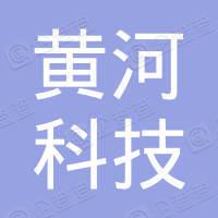 郑州市黄河科技专科学院