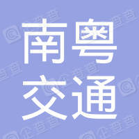 广东省南粤交通韶赣高速公路管理中心工会委员会