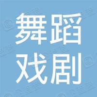 广东舞蹈戏剧职业学院工会委员会