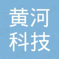 郑州黄河科技大学