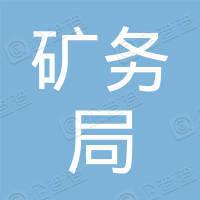 徐州矿务局