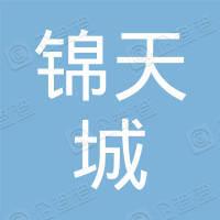 上海锦天城(厦门)律师事务所工会委员会