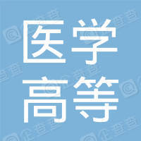 商丘医学高等专科学校工会委员会