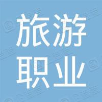 云南旅游职业学院工会委员会