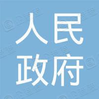 朝阳市人民政府国有资产监督管理委员会