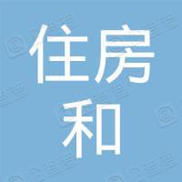 贵州省住房和城乡建设厅