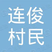 嘉定区华亭镇连俊村民委员会