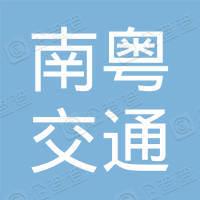 广东江肇高速公路管理中心工会委员会