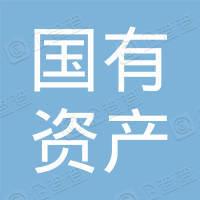 杨凌示范区国有资产监督管理委员会