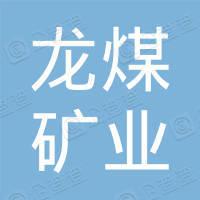 黑龙江龙煤矿业集团股份有限公司鹤岗分公司兴安选煤厂工会委员会