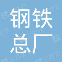 河北省邯郸钢铁总厂付属企业公司