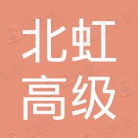 上海市北虹高级中学工会委员会