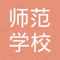 江苏省无锡市师范学校附属小学