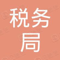 国家税务总局苏州工业园区税务局