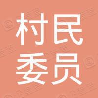 湖北省建始县龙坪乡金盆淌村村民委员会