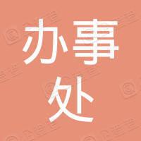 广州市萝岗区人民政府联和街道办事处