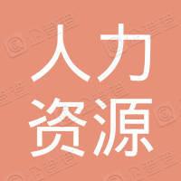 荆州市人力资源和社会保障局