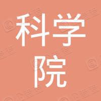 中国科学院成都计算机研究所