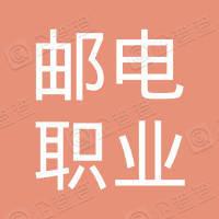 湖南邮电职业技术学院工会委员会
