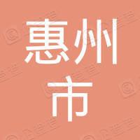 惠州市交投集团粤通道路工程有限公司工会委员会