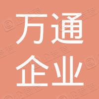广西万通企业发展总公司