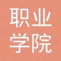 漳州城市职业学院工会委员会