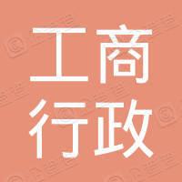 蕲春县工商行政管理局