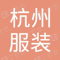 杭州服装公司