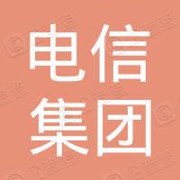 中国电信集团工会安徽邮电职业技术学院委员会